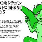 [RE262392] Fallen Angel Dragon – Scat Picture Book Vol.5
