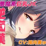 [RE262661] Reverse Groper Train~case01: Devilish High School Girl