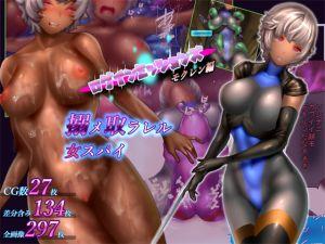 [RE263215] Login Missions [Mokuren] ~Ensared Lady Spy~