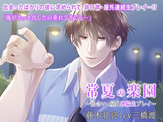 [RE263559] Everlasting Summer Paradise ~ Meeting & Nonstop Outdoor Play (CV: Wataru Mitsuhashi)
