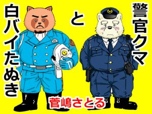 [RE263667] Officer Bear and Patrolman Tanuki
