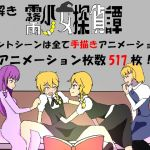 [RE263677] The Adventures of Kirisame Girl