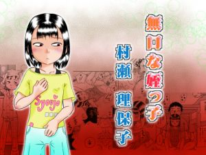 [RE263698] Quiet Niece Rihoko Murase