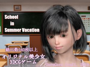 [RE263811] School in Summer Vacation
