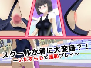 [RE263816] Super Transformation into School Swimsuit!? ~Pranking Humiliation Play~