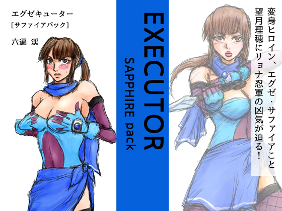 [RE264553] EXECUTOR: SAPPHIRE pack