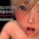 [RE264595] Busty Loli Slut 3 Work Compilation + Bonus Unreleased Work (Loli Slut)