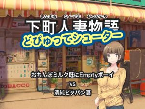 """[RE264824] Shitamachi Wives Story – """"Dick Milk is Already Empty"""" Boy vs Pure Wives (Android Version)"""