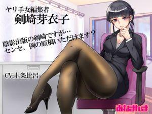 [RE264928] Hotshot Editor Meiko Kenzaki