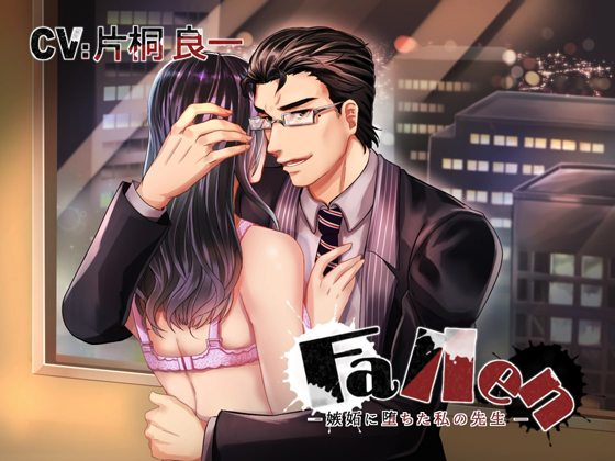 [RE265143] Fallen ~My Teacher Succumbs to Jealousy~