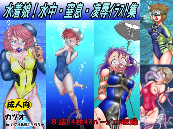 [RE265622] Swimsuit Girls! Rape and Suffocation Illustration Collection