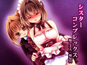 [RE092806] Sister Complex: Younger Sister Master