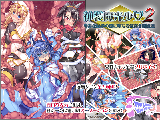 [RE148870] Shinso-Mako 2: Sex Combatants Fall into the Traps of Despicable Tentacles
