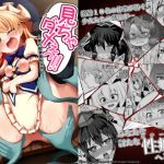 You Mustn't Look!!! Touhou Defecation & Humiliation Collaboration