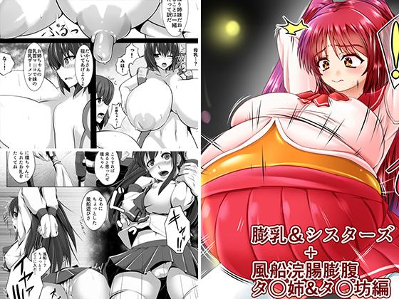 [RE240256] Engorged Breasts & Sisters + Balloon Belly Enema: Tama-nee & Taka-bou