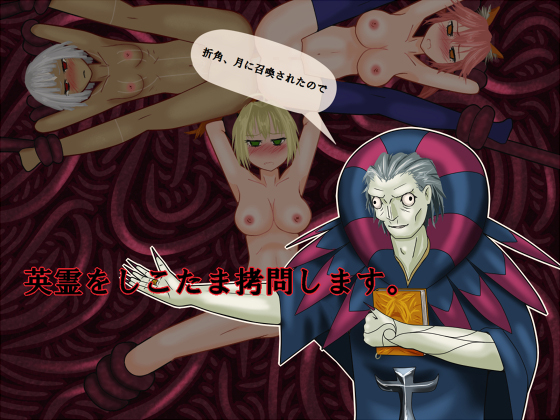 [RE240998] Torture The Heroic Spirits A Plenty.