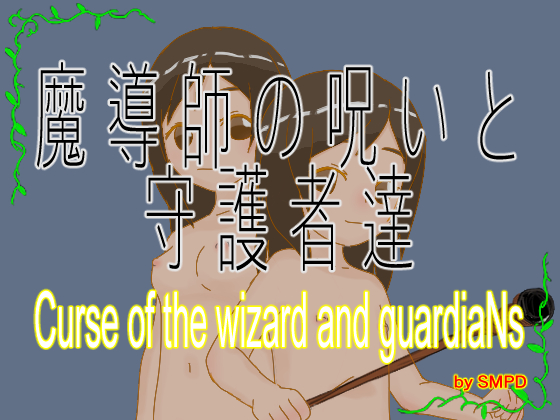 [RE247268] Curse of the Wizard and GuardiaNs