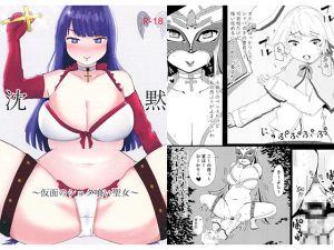 [RE248177] SILENCE ~Masked Shota Devouring Saint~
