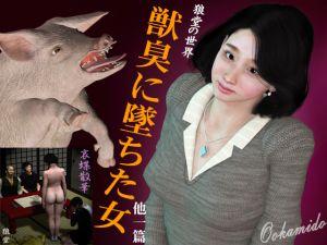 [RE248490] Disgraced SwineStench Woman
