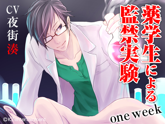 [RE258180] Captivity Experiments of a Pharmaceutics Student – one week (CV: Minato Yomachi)