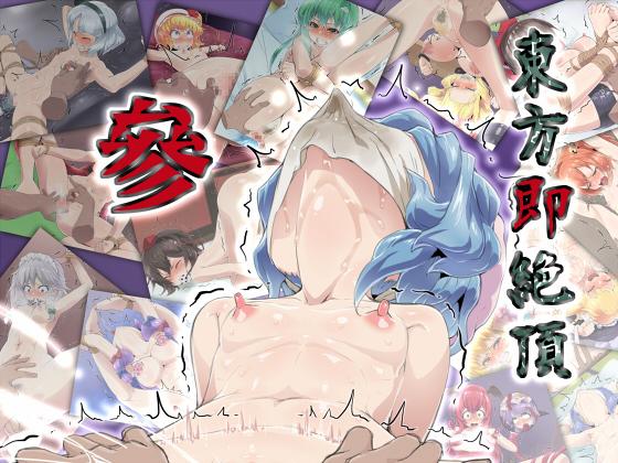 [RE259655] Touhou Immediate Climax 3
