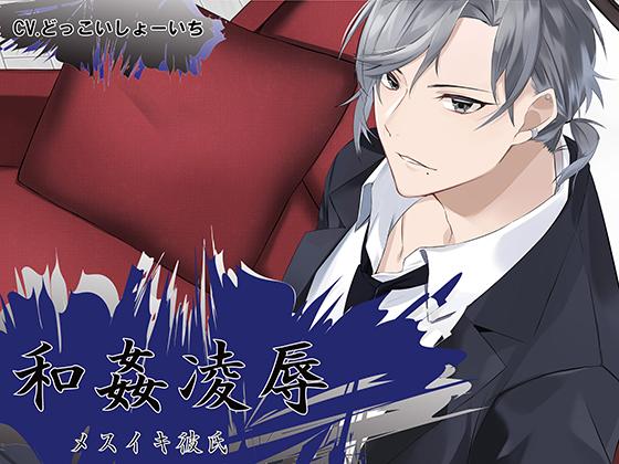 [RE264289] Consensual Violation ~ Girly Squirting Boyfriend Rinzo Yamato