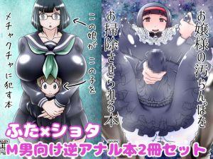 [RE265199] Futanari x Shota – 2 Works for Masochistic Men
