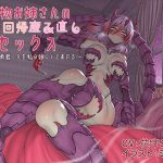 Womb Return Rebirth Sex with Monster Lady ~From Noble Warrior to Monster Daughter~