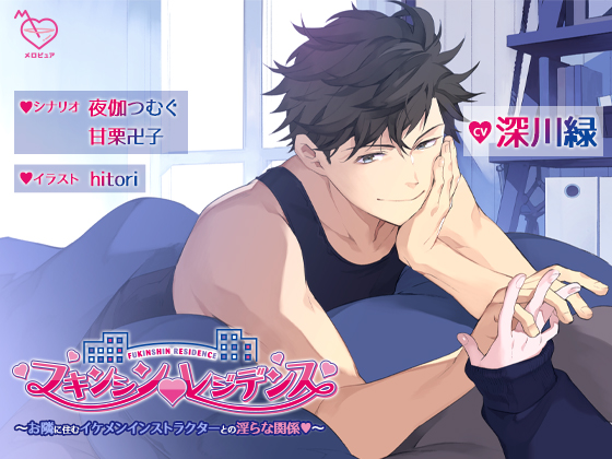 [RE265473] Indiscreet Residence: My Lewd Relationship With The Handsome Instructor Next Door