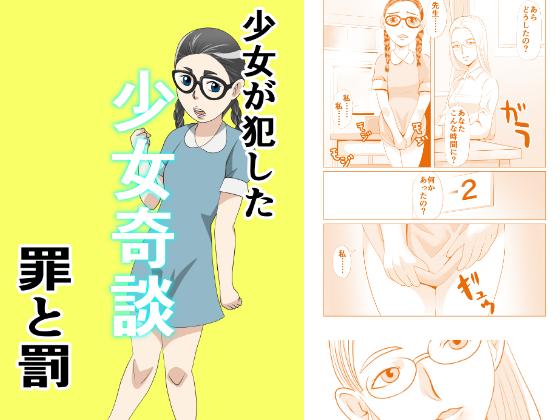 [RE265730] Girl's Story