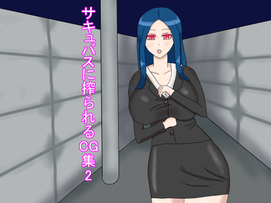 [RE266017] Being milked dry by a Succubus CG Collection 2