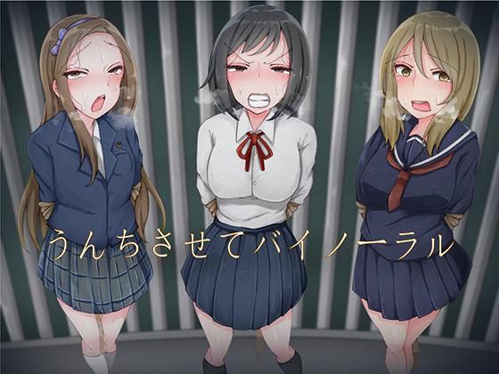 Let Our Poop! (Binaural) By ogakuzugotenn