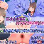 Anal Ona-hole Priest & Futanari Mage VS Sadistic Slime Girl