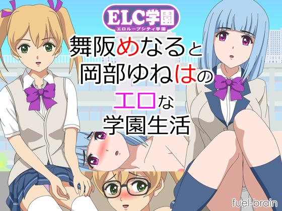 [RE266519] ELC Academy ~Menaru Maisaka & Yuneha Okabe's Lewd School Life