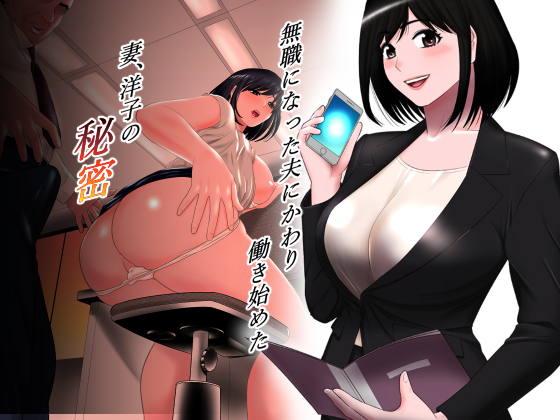 [RE266531] Yoko's Secret: Wife starts working in place of her laid-off husband
