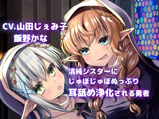 [RE266763] [Dummy-head Recording] Hero's Purifying Ear-licking with Holy Sisters