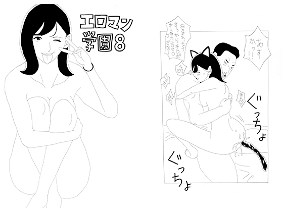 [RE266767] Ero Manga Academy 8