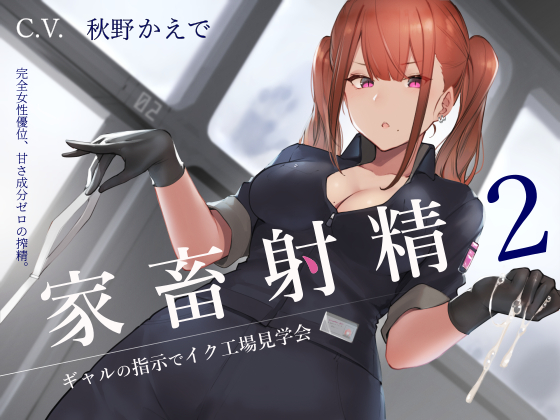 [RE266871] Livestock Factory 2 – Onesan Control's Your Cum Manufacture