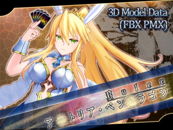 [RE266997] F*O 3D Model A*tria Ruler