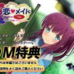[RE267162] [DM Bonus Audio Content] Koi Maid: Tsuki – Young Master's Secret Sweet Life
