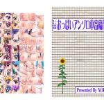 Good Mastermind Anthology Contribution Works