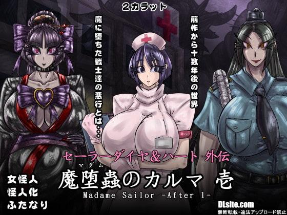 [RE263524] Madam Sailor 3 – After 1 –