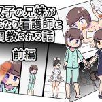 Twin Brother and Sister Broken by a Futanari Nurse (Part 1)