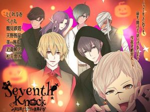 [RE268316] Seventh Knock ~ Open the Door and Get Sweet Candy