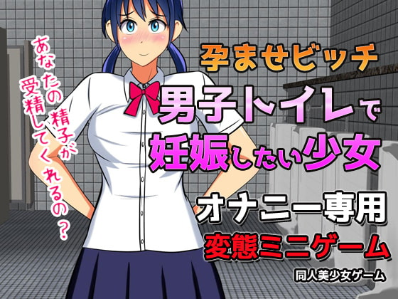 [RE268386] Impregnating Slut – A Girl Who Wants to get Pregnant in the Boy's Bathroom ~ Game ver.