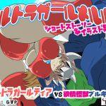 [RE268584] Go! Ultragirl Meruru! Illustrated little stories 2 [ver.Tia]