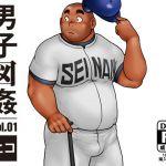 [RE268864] Danshi Zukan vol.1