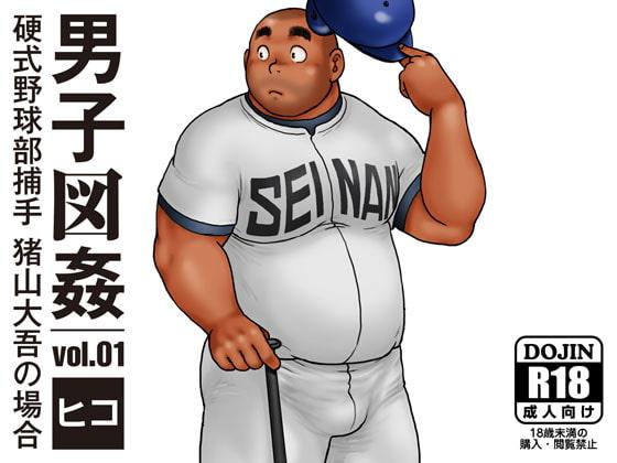 Danshi Zukan vol.1 By hiko_higekumanga