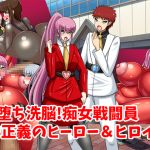 [RE268866] Corruption & Brainwash! Perverted and Slutty Combatant V.S. Heroes of Justice