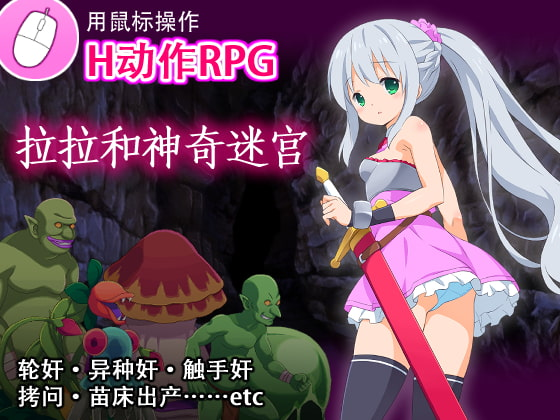 [RE268925] Lala and the Bizarre Dungeon [Chinese Ver.]